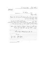 מכתב תודה - ג'יקר וגולדן קר