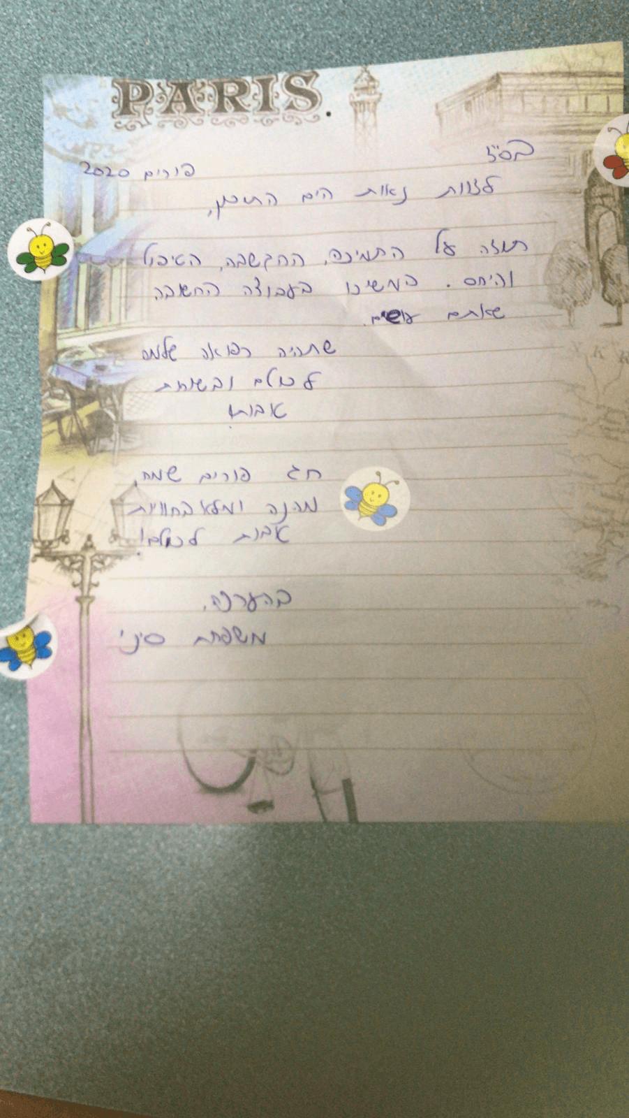 מכתב תודה על נייר עם מדבקות - משפחת סיני , לצוות נאות הים התיכון , ג'יקר וגולדן קר
