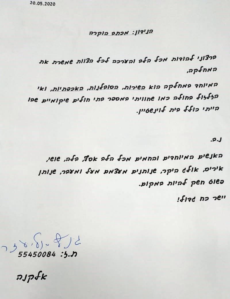 מכתב-תודה-גולדיין-קייר