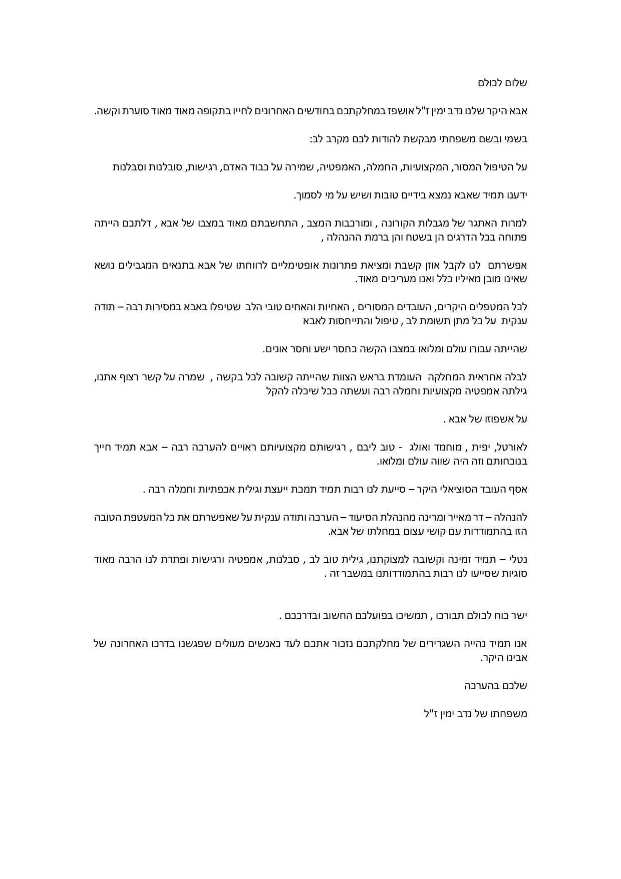 משפחתו של נדב ימין , מכתב תודה - ג'יקר/גולדן קר